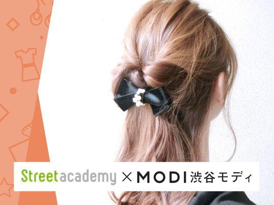 【渋谷モディ開催】自分で簡単にできるセルフヘアアレンジ! ♡かわいいヘアアレンジを!!自分で簡単にできるヘアアレンジ♡