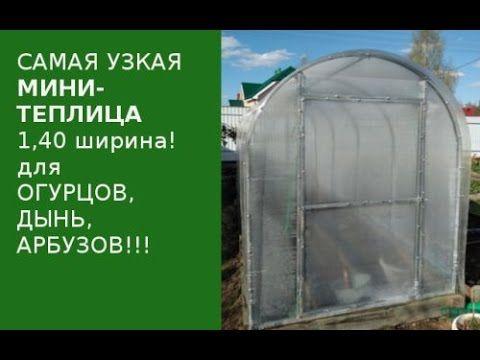 МИНИ-ТЕПЛИЦА. Самая узкая недорогая теплица для огурцов!