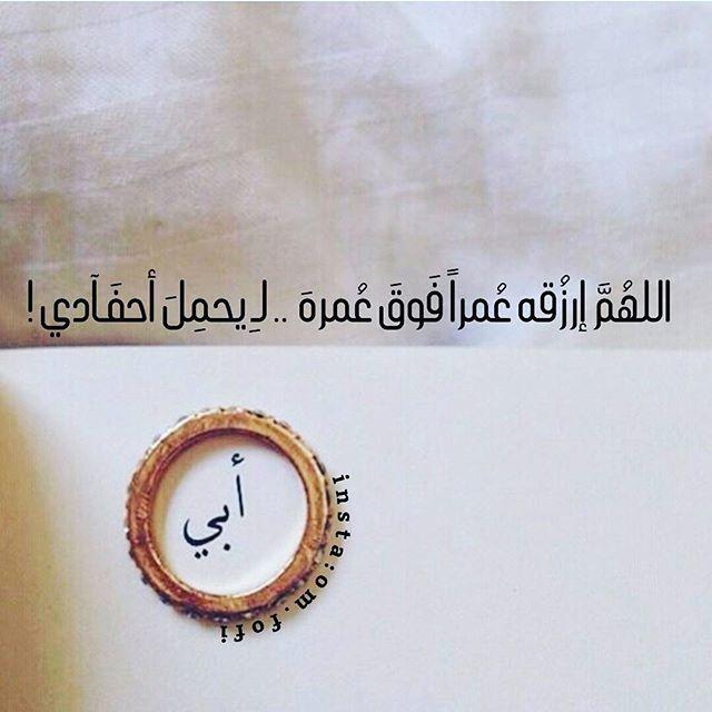 ارزق ابي عمر فوق عمرة Image Two Tone Watch