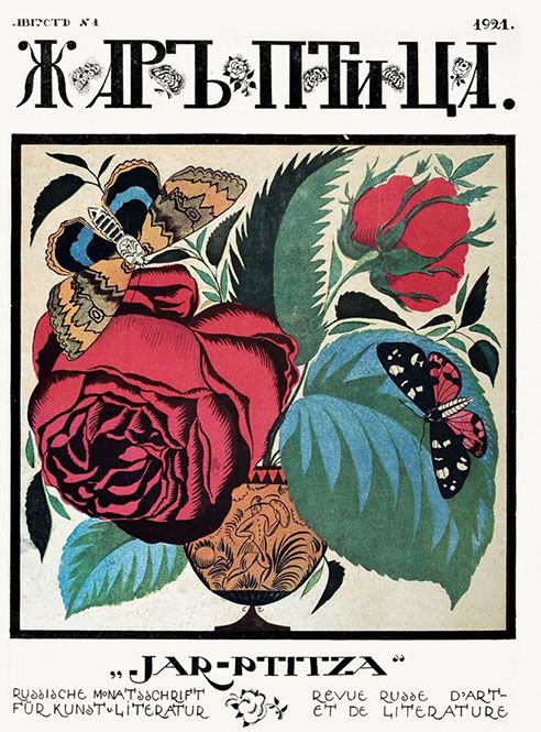 Exiled Russian Magazines  Russians without Russia. press archive   1920-1939. Paris/Berlin/Harbin    The Firebird (Jar-Ptitza)  #1, August 1st, 1921