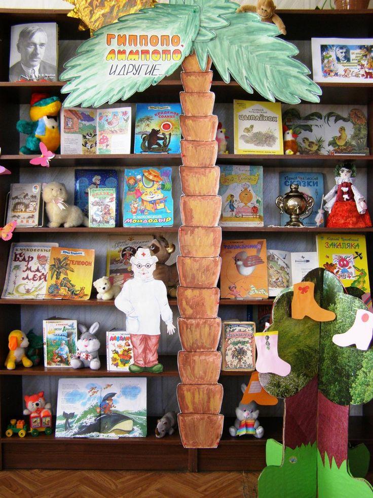 Бологовская Центральная детская библиотека