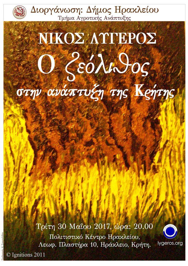 Ο Ζεόλιθος στην ανάπτυξη της Κρήτης – Διάλεξη του Νίκου Λυγερού στο Ηράκλειο Κρήτης – Τρίτη 30 Μαΐου