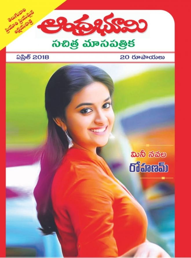 Andhra Bhoomi Monthly April 2018 | Novels | Pdf, Reading
