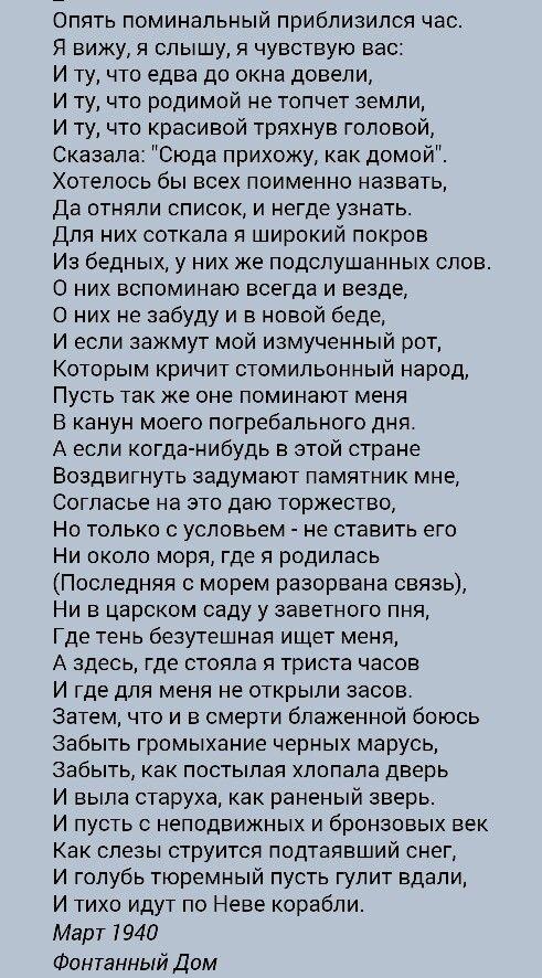 Ахматова. Реквием