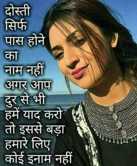 Hindi Romantic Suvichar: Best 28 Suvichar Images On Pinterest