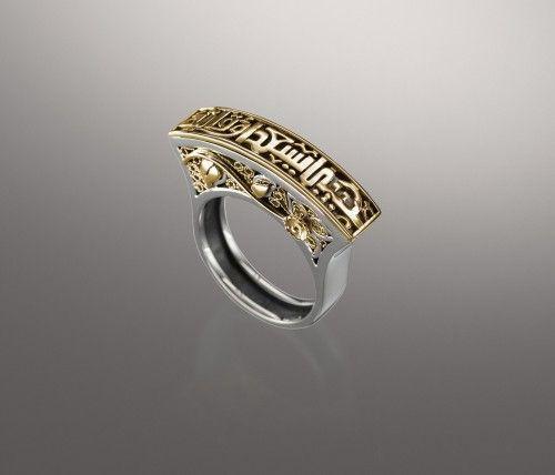 Beautiful Azza Fahmy Filigree Ring