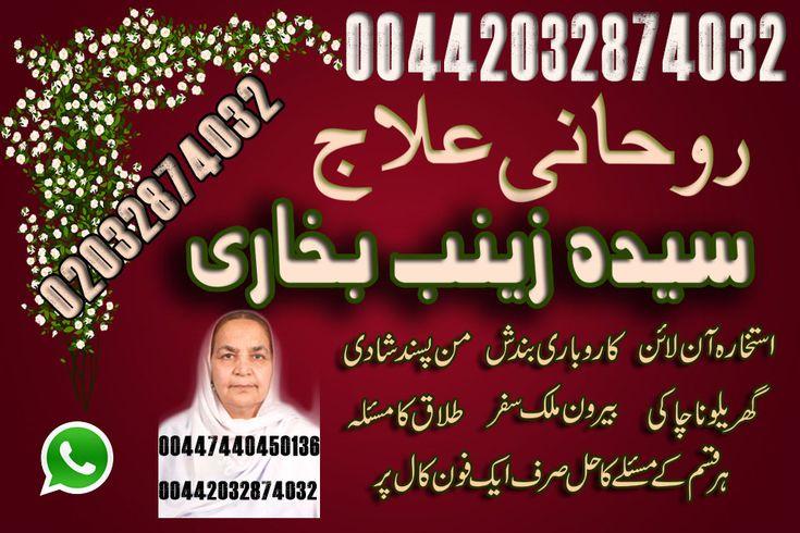 Istikhara Online Free - Rohani Ilaj - Lady Astrologer In Uk London 00442032874032