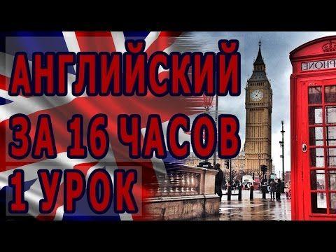 Полиглот английский за 16 часов  Урок 1 с нуля  Уроки английского языка с Петров - YouTube
