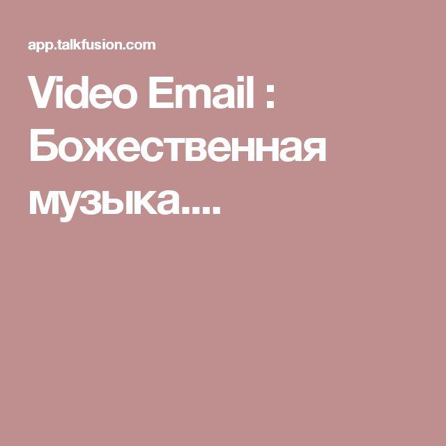 Video Email : Божественная музыка....