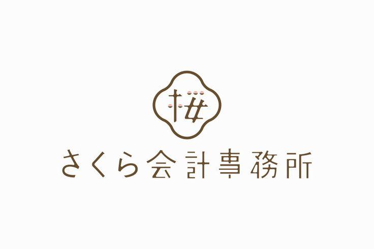 会計事務所のロゴマークデザイン_東京都立川市 さくら会計事務所サムネイル