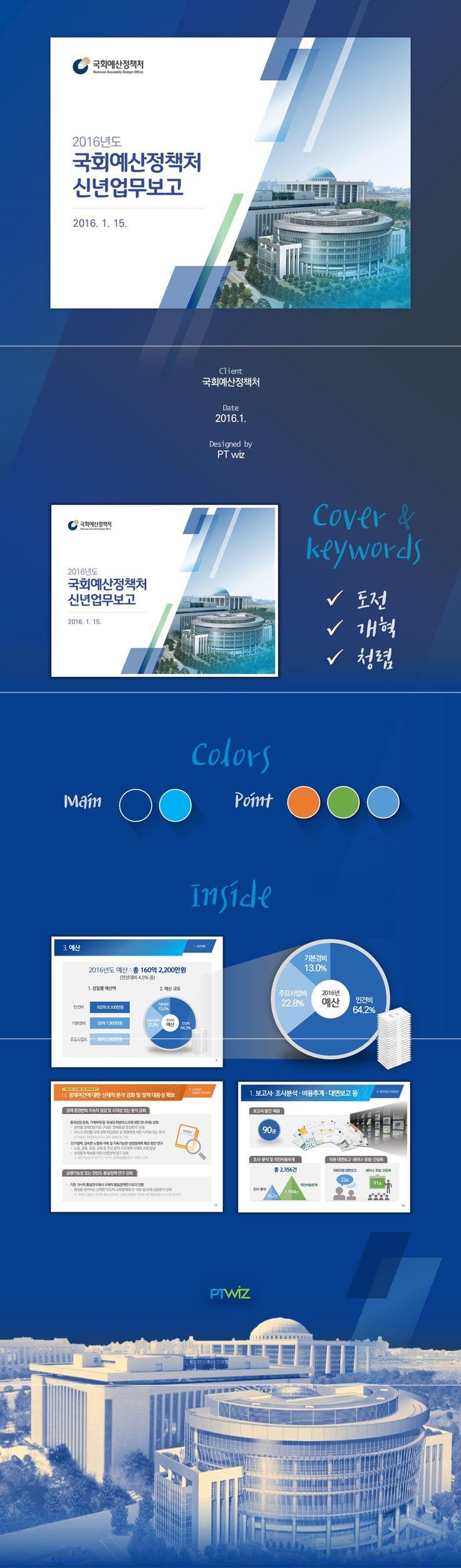 국회예산정책처_2016 신년업무보고 / Presentation design by PTWIZ