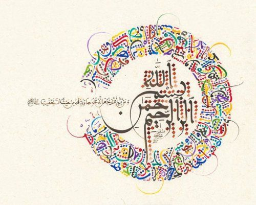 Calligraphy  #Arabic #Art