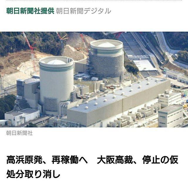 . .  #高浜原発 再稼働へ💧  この原発、地震の影響で 最悪爆発が考えられているそう。  1時間後には大阪は #汚染  福島の原発事故後 まだ今も#野菜 #魚 #肉 #牛乳 等 食べ物が汚染されていることを 日本のどれぐらいの人が意識しているのか。  検査されているから大丈夫、ではない。 何故なら事故後に 基準値がドンと高く上げられた。  お腹の中の #胎児 #赤ちゃん #子どもは 大人より影響を受けることを ご両親は本当に理解しているのかな💔  海外に逃げれるように パスポートの準備をしている方もいる。  我が家も色々家族で相談中。  #妊婦中 #被曝 #障害 #赤ちゃん #先天性心疾患 #セシウム #ヨウ素 #先天性甲状腺機能低下症 #甲状腺機能低下症 #放射能 #離乳食 #ごはん #おうちごはん .