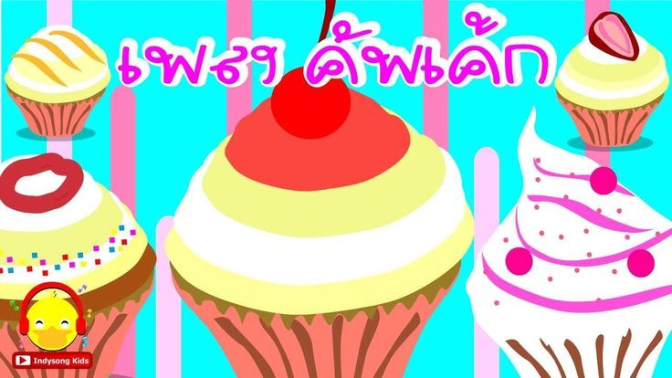 เพลงเด็ก ขนมเค้ก คัพเค้ก น่ากิน Cake song   สัตว์เลี้ยงและอาหาร   indyso...