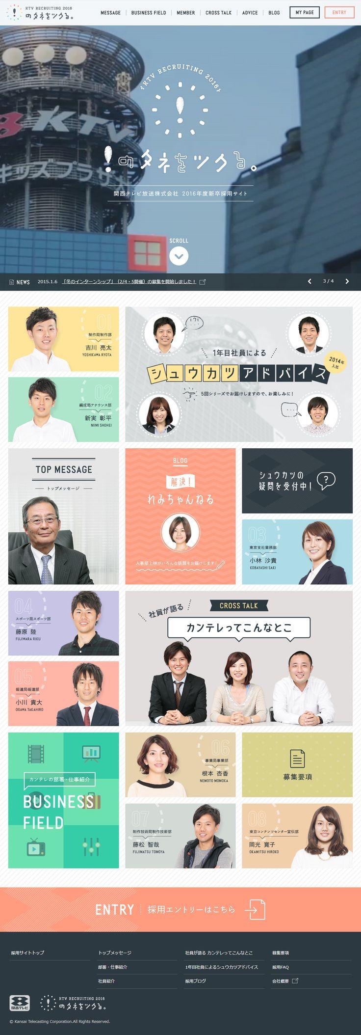 関西テレビ RECRUIT 2016 「!のタネをツクる。」 | カンテレ採用 - 関西テレビ放送