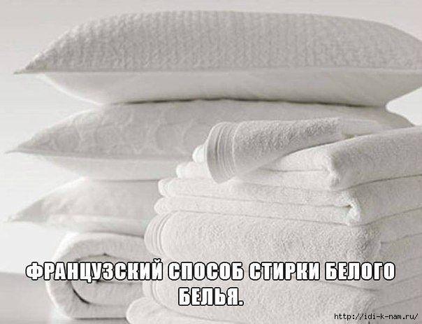 как отбелить бельё, как отстирать белое белье, как отстирать белую одежду, /1427023848_chvaipap_o (604x463, 110Kb)