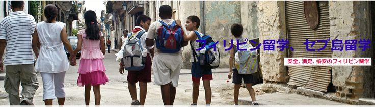フィリピン留学費用 フィリピン留学おすすめ、フィリピン留学費用、セブ島留学費用の相談はRyugaku4u.comにお任せ下さい。 予算に合わせてフィリピン留学を提案、フィリピン留学おすすめ学校を紹介します。フィリピン留学の最大の魅力は、留学費用の安さ。今、3万円キャッシュバック実施中です。さらに日本一業界最安値に兆戦しています。 http://ryugaku4u.com/