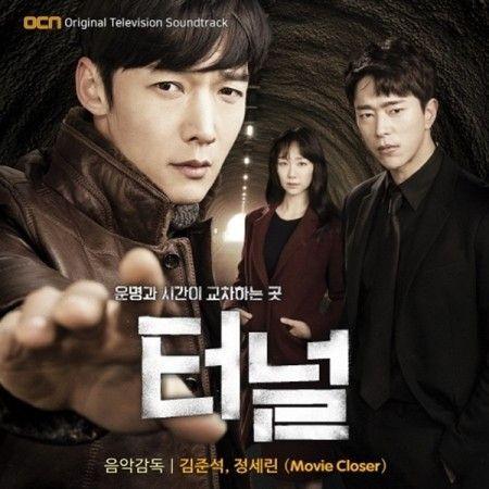 (予約販売)OST / トンネル (OCN韓国ドラマ) [韓国 ドラマ] [OST][CD] 韓国音楽専門ソウルライフレコード - Yahoo!ショッピング - Tポイントが貯まる!使える!ネット通販