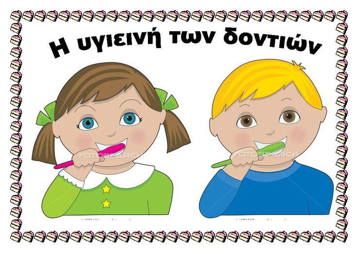 Υγιεινη των δοντιων