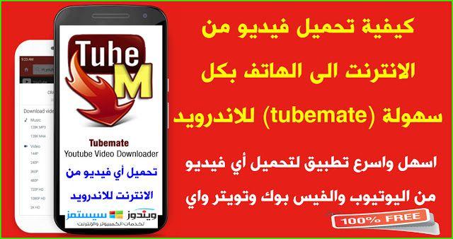 كيفية تحميل فيديو من الانترنت الى الهاتف بكل سهولة Tubemate للاندرويد كيفية تنزيل فيديو من الانترنت ومن أي موقع باستخ Youtube Youtube Videos Download Video