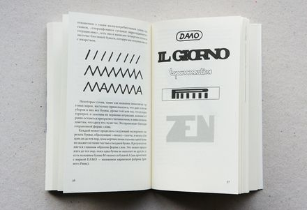 Бруно Мунари «Искусство как рeмесло»