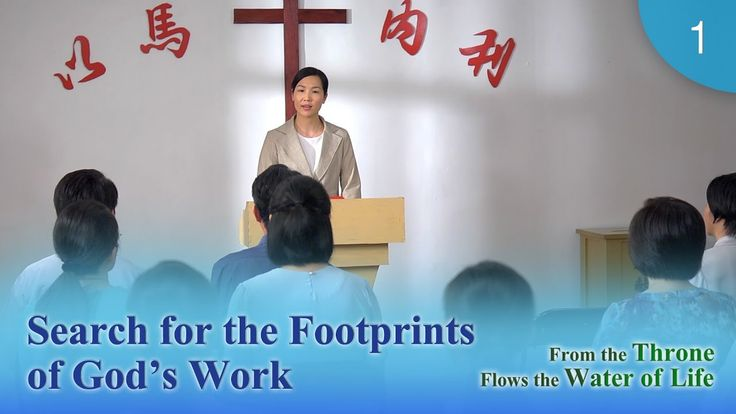 """Gospel Movie """"From the Throne Flows the Water of Life"""" (1) - Search the ..."""