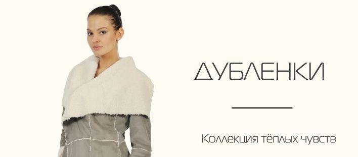 http://paltomania.ru/dublenki/