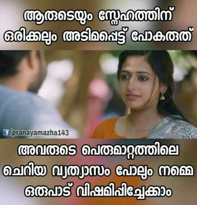Pin By Neema V Pradeep On Inspirational Malayalam Quotes Pinterest