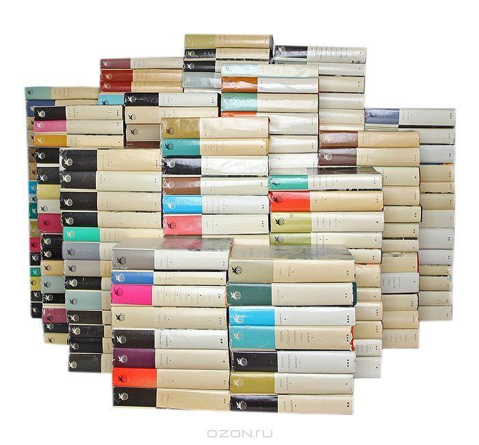 """Книга """"Серия """"Библиотека Всемирной Литературы"""" (комплект из 200 книг)"""" - купить книгу ISBN с доставкой по почте в интернет-магазине Ozon.ru"""