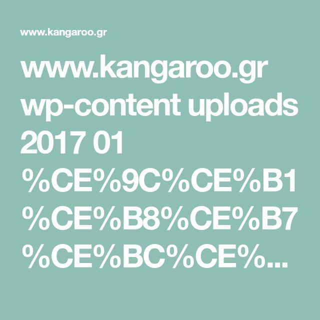 www.kangaroo.gr wp-content uploads 2017 01 %CE%9C%CE%B1%CE%B8%CE%B7%CE%BC%CE%B1%CF%84%CE%B9%CE%BA%CE%AC-%CE%B3%CE%B9%CE%B1-%CF%8C%CE%BB%CE%BF%CF%85%CF%82-%CF%84.62012.pdf