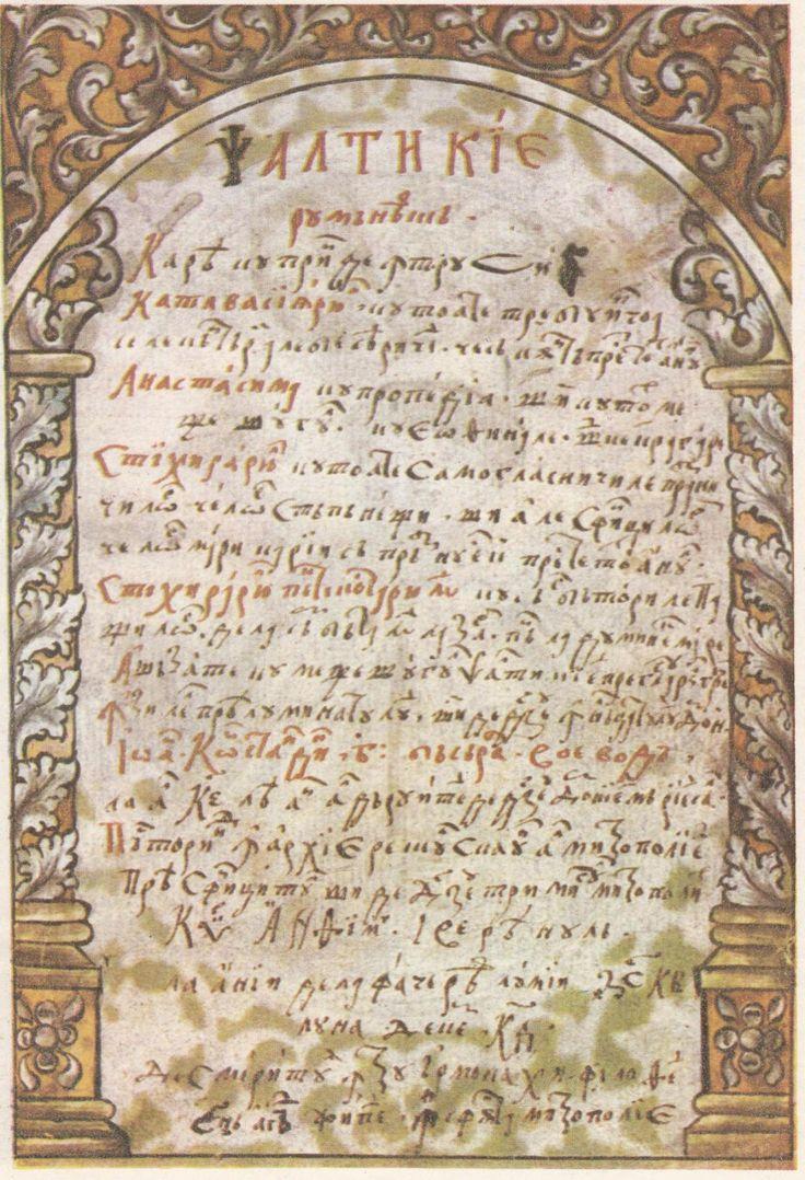 Parte integrantă a culturii româneşti, muzica bizantină a lăsat numeroase urme în biblioteci şi arhive, laice sau bisericeşti. Legată indisolubil de Biserică, în cadrul căreia a luat naştere şi s-a…