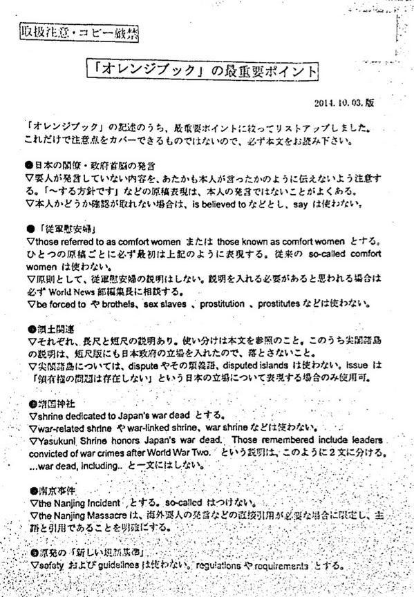 安倍のNHKへの露骨な政治介入は周知されているのに、メディアはNHK批判に踏み込めず、どころか安倍の意向を斟酌して朝日叩きに狂奔する始末だ。NHKの内部検閲コード、「オレンジブック」の存在をすっぱ抜いたのは何と英国紙だった。日本の組織ジャーナリズム、以て恥を知るべきではないか。