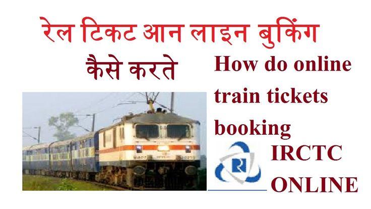rail ticket online रेल टिकट ऑनलाइन बुकिंग कैसे करते। irctc tutorial in h...
