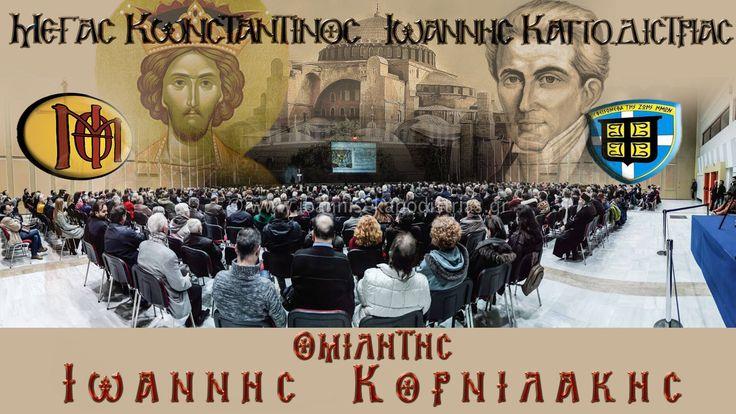 Ιωάννης Κορνιλάκης. Η ιστορική ομιλία στο Βελλίδειο ᴴᴰ