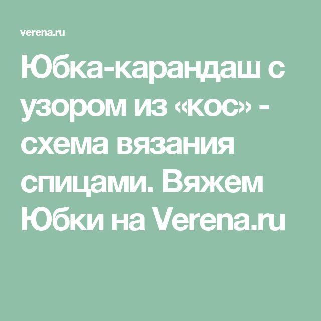 Юбка-карандаш с узором из «кос» - схема вязания спицами. Вяжем Юбки на Verena.ru