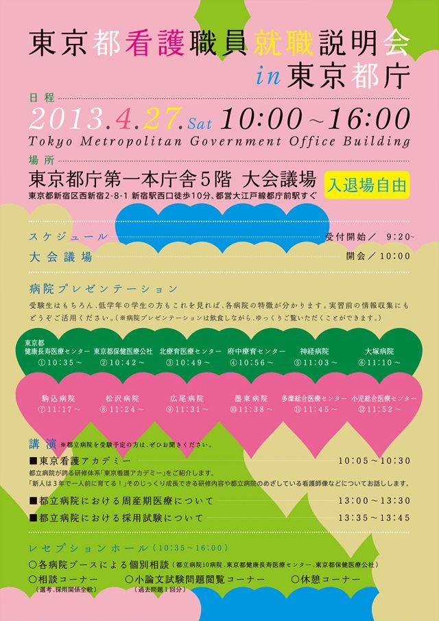 2013年度 東京都看護職員就職説明会 東京都病院経営本部