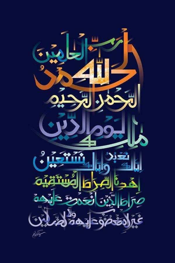 Surah al-Faatiha الفاتحة