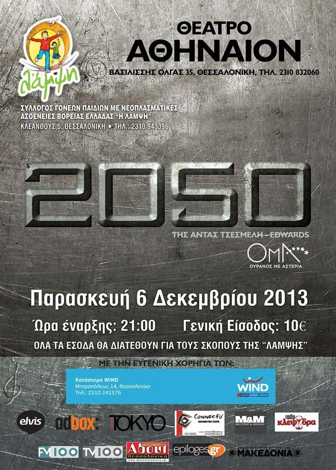 Μία μοναδική θεατρική παράσταση προς ενίσχυση της ΛΑΜΨΗΣ. «Άγριο λιοντάρι η Ελλάδα, κανένα τσίρκο σφετεριστών δεν μπόρεσε να τη δαμάσει!»  http://www.e-charity.gr/article.php?cat=Charity&subcat=Praksi&tef=September&y=2013&num=3
