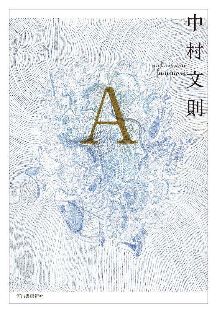 Amazon.co.jp| A| 中村 文則| 本| な行の著者