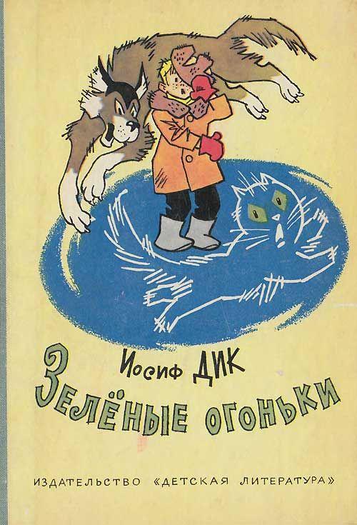 Дик И. «Зелёные огоньки». Иллюстрации - Генрих Вальк. - 1979 г.