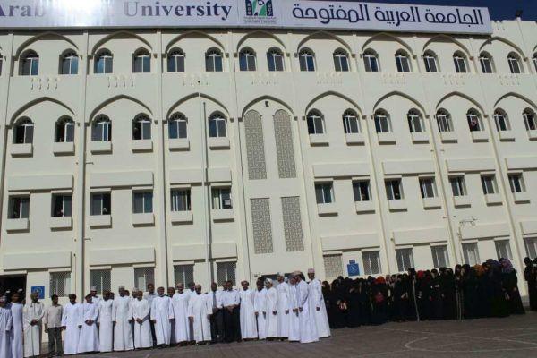 رسوم الجامعة العربية المفتوحة بجدة Colleges And Universities University Street View