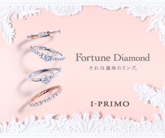 Fortune Diamond I-PRIMOのバナーデザイン