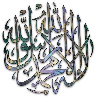 Shahadah – Islamic Graphics