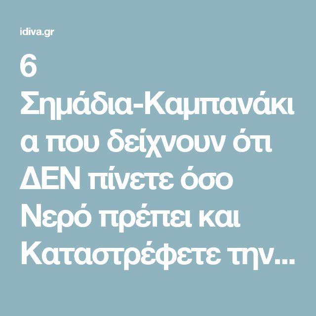 6 Σημάδια-Καμπανάκια που δείχνουν ότι ΔΕΝ πίνετε όσο Νερό πρέπει και Καταστρέφετε την Υγεία σας. Μεγάλη Προσοχή στο 4ο! -idiva.gr