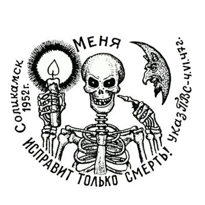 RPT25) - Printed T shirts from $9.35US plus postage. Tattoo Flash | Mail Order T Shirt, #Russian #Prison #Tattoos #Psychobilly #Rockabilly #ink #flash #tattoo #Vintage Tattoo Designs #TShirt #Punk  #Retro #Clothes #Soviet #Gulag #Siberia
