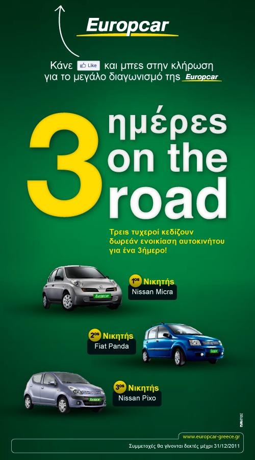 3 ημέρες on the road