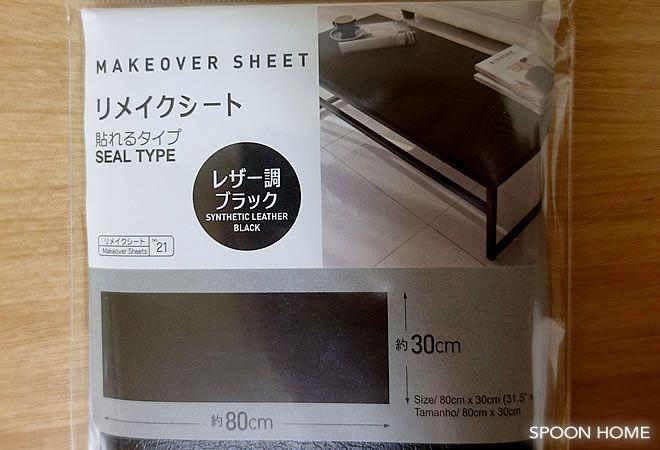 ダイソーのリメイクシートの種類 サイズをご紹介 キッチンや収納用品