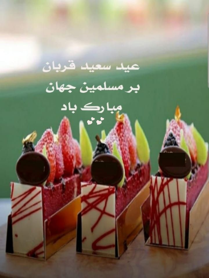 Pin On Eid عيدمبارك