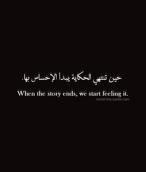 #quotes #popular #arabic #black #كلمات #بالعربي »✿❤ Mego❤✿«
