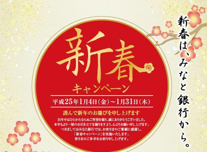 新春キャンペーン 平成25年1月4日(金)〜1月31日(木)
